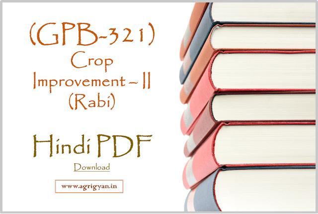 Crop Improvement – II (Rabi) Hindi PDF