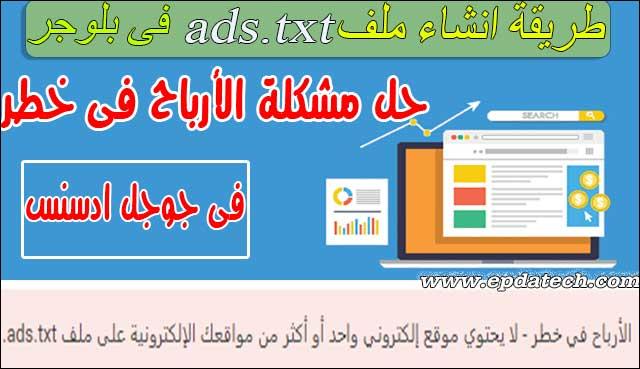 حل مشكلة ادسنس الأرباح في خطر - لا يحتوي موقع الكتروني واحد او اكثر من مواقعك الالكترونية على ملف ads.txt