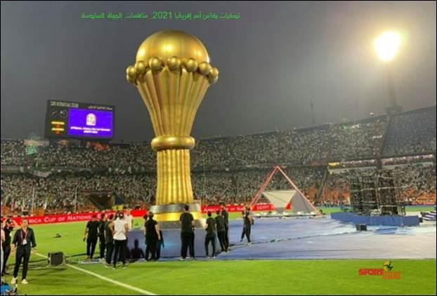 تصفيات كأس أمم إفريقيا 2021..منافسات الجولة السادسة