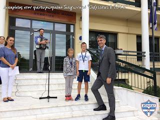 «ODYSSEUS II» - Συγχαρητήρια!