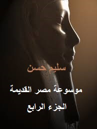 كتاب موسوعة مصر القديمة الجزء الرابع