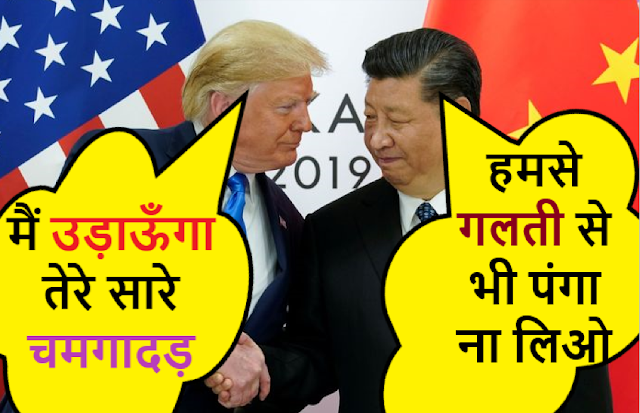 trump vs xi jinping fight