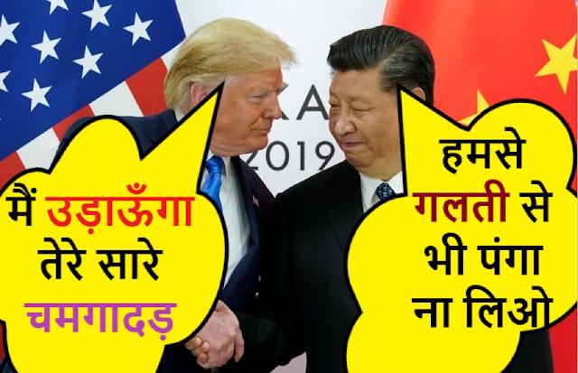 चीन ने दी धमकी, कहा- अमेरिका अब अंजाम भुगतने के लिए तैयार रहे