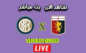 نتيجة مباراة انتر ميلان وجنوى اليوم بتاريخ 24-10-2020 في الدوري الايطالي