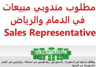 وظائف السعودية مطلوب مندوبي مبيعات في الدمام والرياض Sales Representative