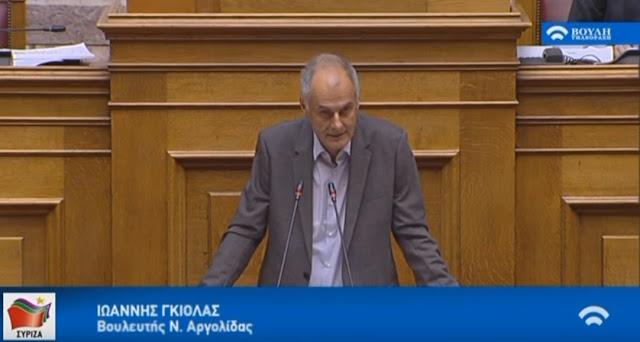 Ο βουλευτής ΣΥΡΙΖΑ Αργολίδας Γ. Γκιόλας για τις σχέσεις Κράτους και Εκκλησίας στη συζήτηση για τη συνταγματική αναθεώρηση