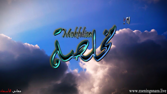 معنى اسم مخلصة وصفات حاملة هذا الاسم Mokhlisa