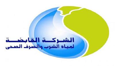 اعلان وظائف شركة مياه الشرب والصرف الصحي 2019 - اعلان رقم 1 لعام 2019 التقديم الان