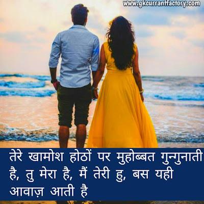 True Love Shayari, Romantic Love Shayari, True Love Shayari For Boyfriend/ Girlfriend, True Love Shayari Images