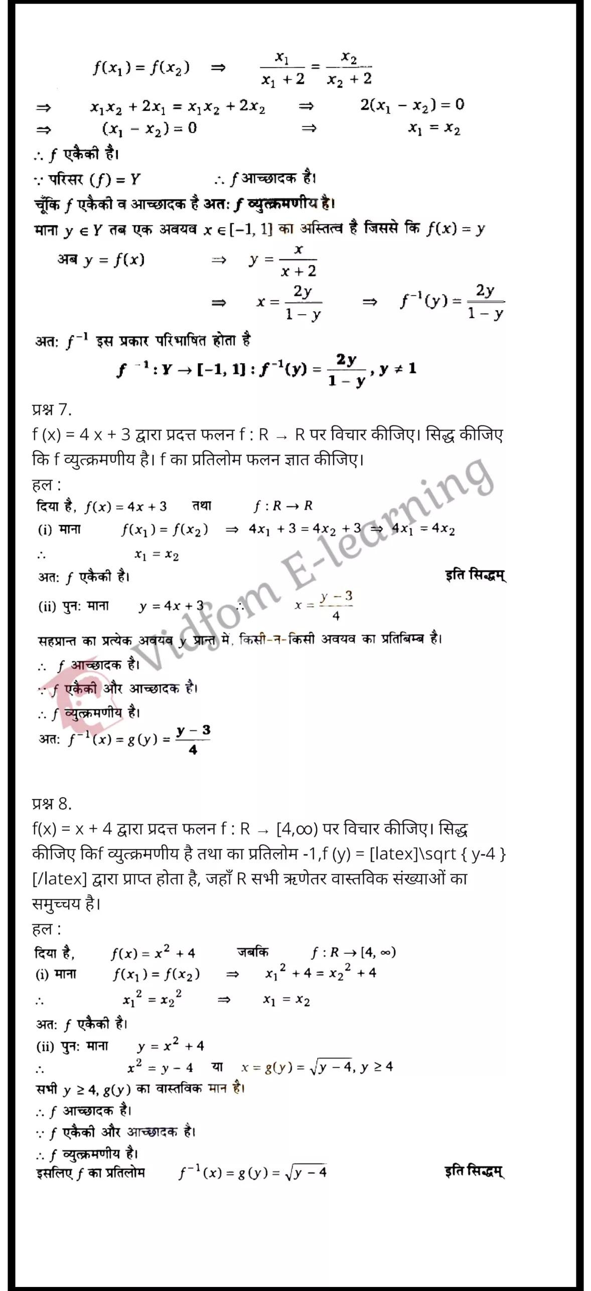 class 12 maths chapter 1 light hindi medium19
