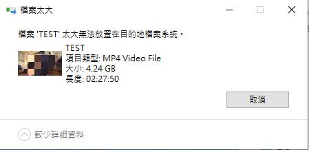 複製到USB隨身碟容量足夠卻顯示檔案太大的解決方法?檔案太大無法放置在目的地檔案系統。圖解說明   德志電腦
