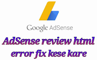 Adsense review html code error fix kese kare 1