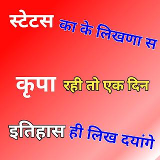 haryanvi attitude status haryanavi 2018 image