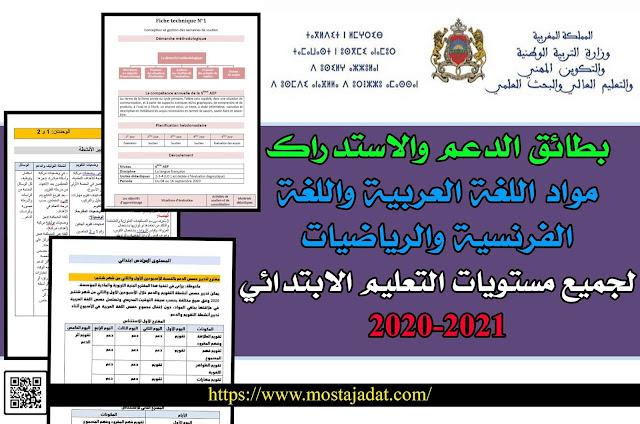جذاذات الدعم والاستدراك في مواد اللغة العربية و الفرنسية والرياضيات لجميع مستويات التعليم الابتدائي 2020-2021