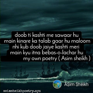 Best shayari Hindi image doobti kashti by Asim sheikh