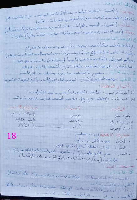 جامعة إبن زهر