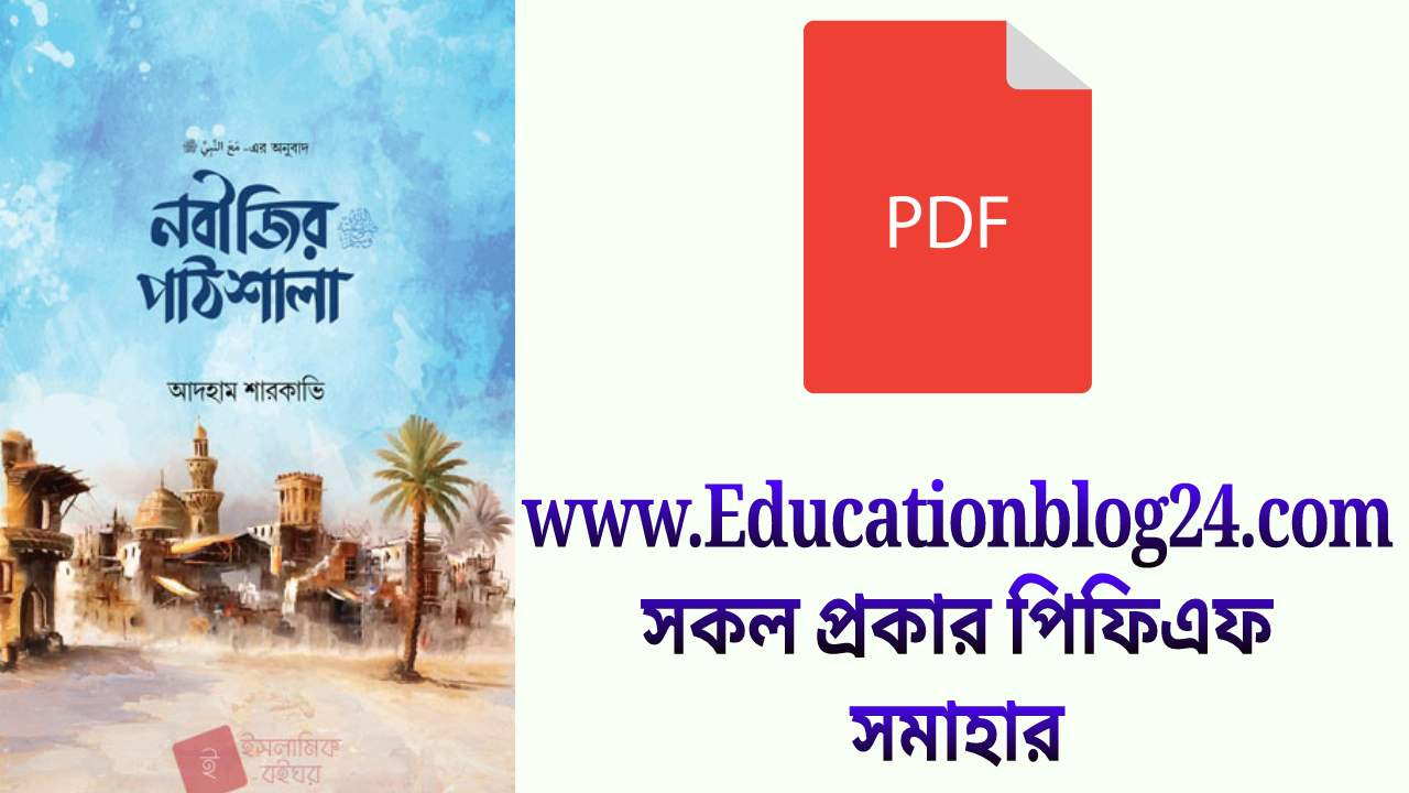 নবীজির পাঠশালা pdf download | Nobijir Pathshala PDF