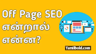 off page seo in tamil
