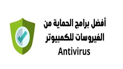 افضل برامج الحماية من الفيروسات للكمبيوتر 2021 Antivirus  - أفضل 5 برامج مكافحة الفيروسات للكمبيوتر - Avira - ESET - Avast  - Kaspersky - Avg