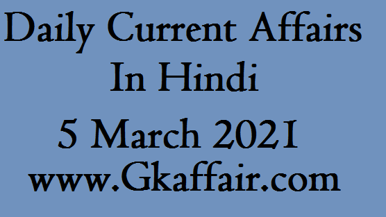 5 March 2021 Daily Current Affairs In Hindi