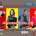 [Album] Galaxy Navatra Collection | Khmer Song 2020