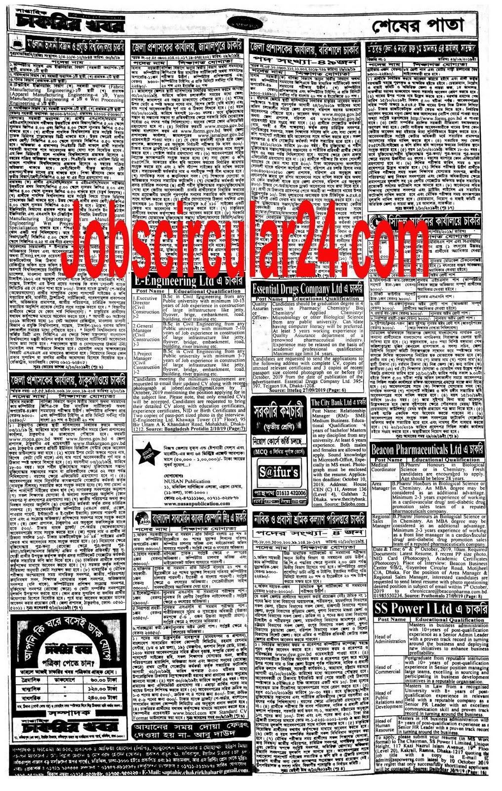 Saptahik Chakrir Khobor Newspaper 04 October 2019