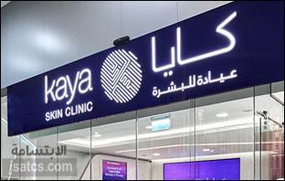 اسعار الليزر في عيادة كايا