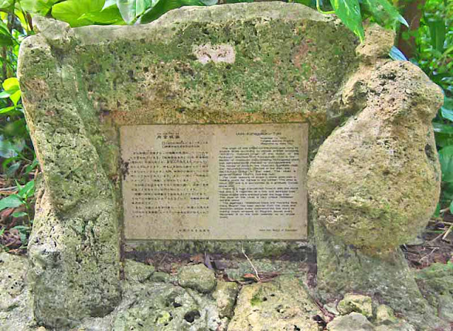 Stone in English and Japanese, Uchikanagusuku Sacred Grove