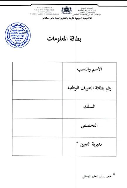 ملف توظيف الأساتذة الجدد فوج 2020 بجهة فاس مكناس