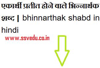 भिन्नार्थक शब्द, एकार्थी प्रतीत होने वाले भिन्नार्थक शब्द, bhinnarthak shabd in hindi , bhinnarthak shabd class 9, samocharit bhinnarthak shabd , एकार्थी प्रतीत होने वाले भिन्नार्थक शब्द | bhinnarthak shabd in hindi