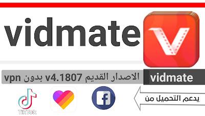تحميل vidmate آخر القديم، نسخة vidmate القديمة، تحميل vidmate 20217 ، تحميل vidmate النسخة القديمة