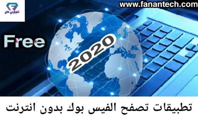 تطبيقات تتيح لمستخدمي الفيس بوك التصفح بدون إنترنت مجانا