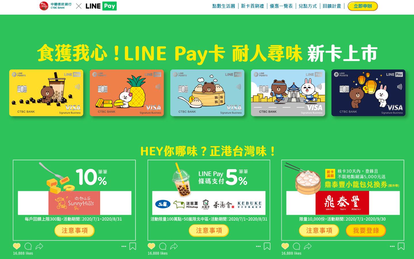 【中信LINE Pay卡】2020年第三季MGM推薦辦卡活動,登場!(~2020/9/30)