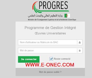 موعد ظهور نتائج طلبات الايواء - الاقامة الجامعية 2019 على موقع PROGRESS