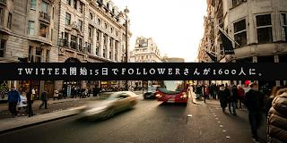Twitter、フォロワー、ブログ