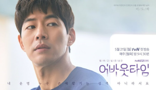 About Time Lee Sang Yoon