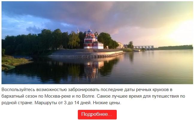Реки России. Бархатный сезон. Низкие цены. Осенний обзор лучших маршрутов.