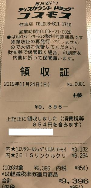 コスモス 住吉店 2019/11/24 のレシート
