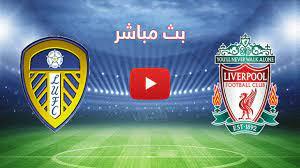 مشاهدة مباراة ليدز يونايتد وليفربول بث مباشر بتاريخ 12-09-2021 الدوري الانجليزي