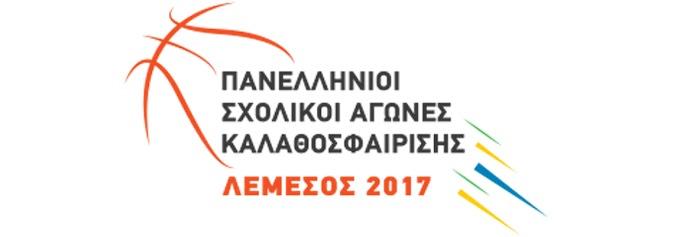 Ενημέρωση λεπτό προς λεπτό για τον τελικό αγώνα κοριτσιών Ελληνικό Κολέγιο-1ο Βούλας από την Κύπρο