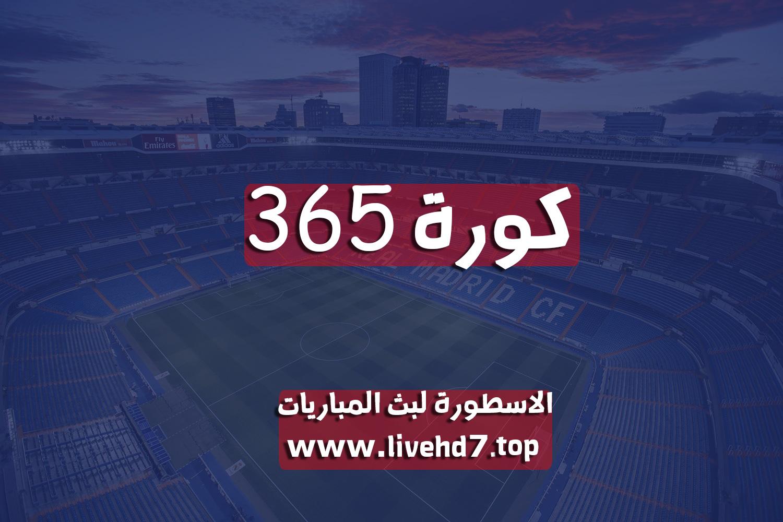 كورة 365 | kora 365 مباريات اليوم بث مباشر | kooora 365