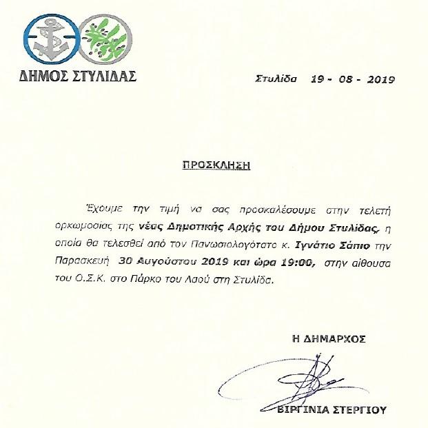 Ορκωμοσία της νέας Δημοτικής Αρχής Δήμου Στυλίδας