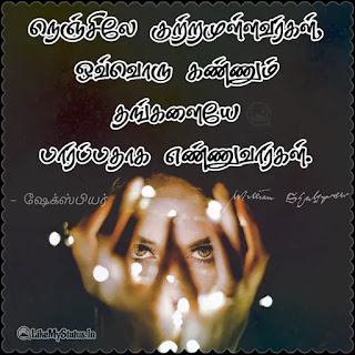 Tamil Shakespeare quote