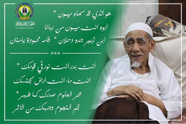 Mabruk Alfa Mabruk! Selamat Ulang Tahun ke-90 Syaikhuna Maimoen Zubair