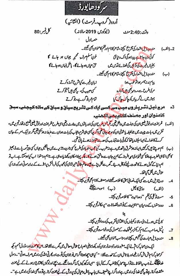 Past Papers Urdu 1st Year 2019 Subjective Sargodha Board