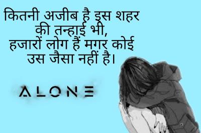 Sad Shayari For Bf Gf in Hindi