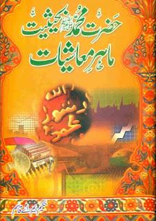 Hazrat Muhammad Bahasiat E Mahir E Muashiyat By Hakeem M. A Qasim