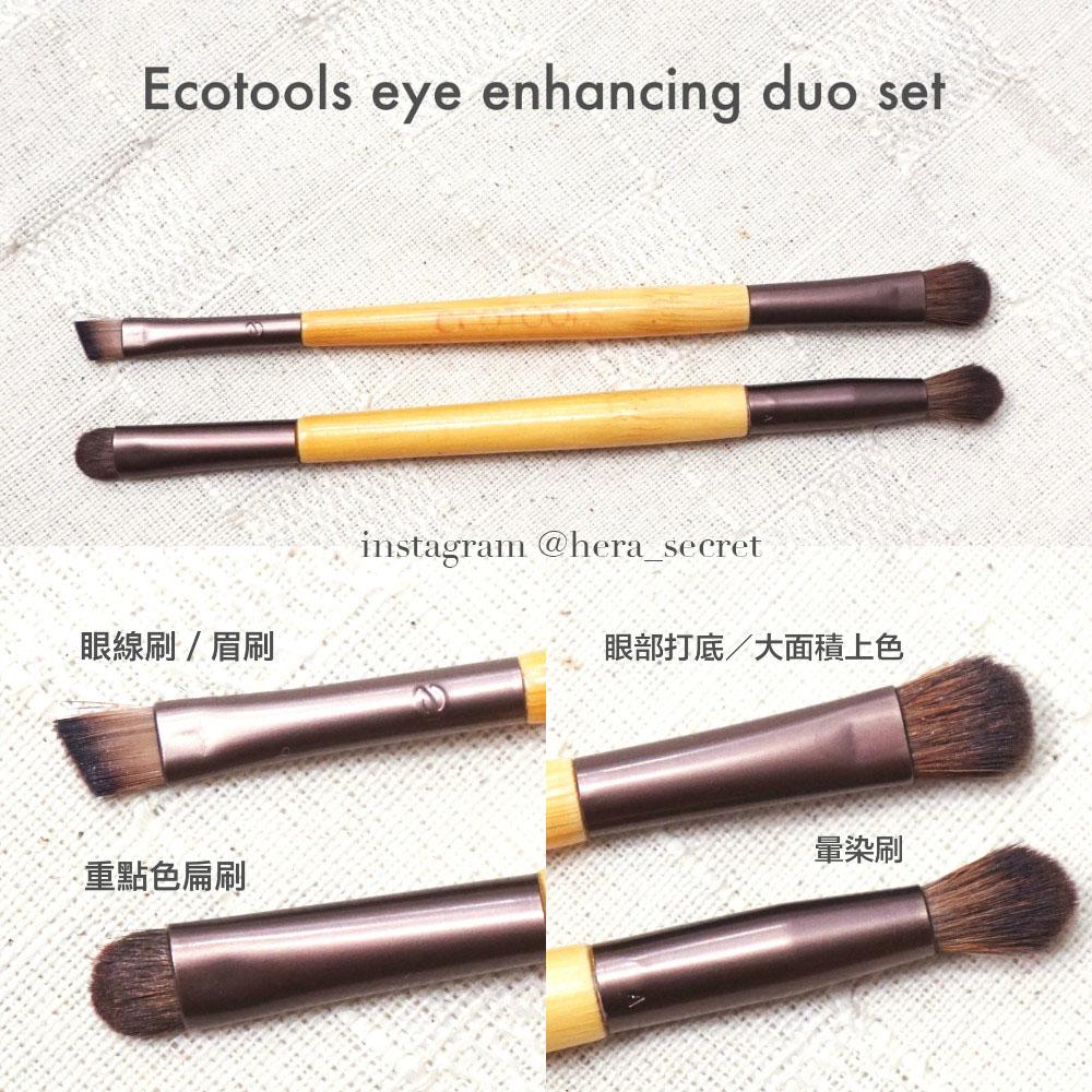 「EcoTools Enhancing Duo Brush Set」的圖片搜尋結果