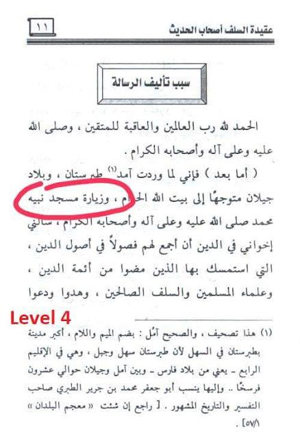 Contoh pemalsuan kitab level 4.