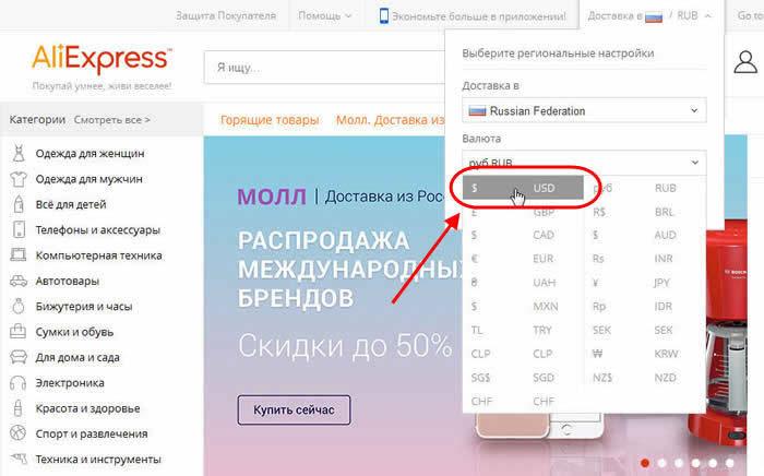 Выбор платежной валюты на AliExpress